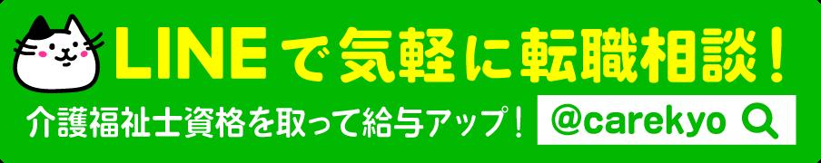 """LINEで気軽に転職相談!"""