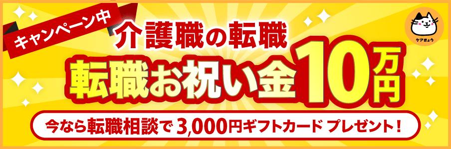 """""""転職お祝い金10万円キャンペーン"""""""