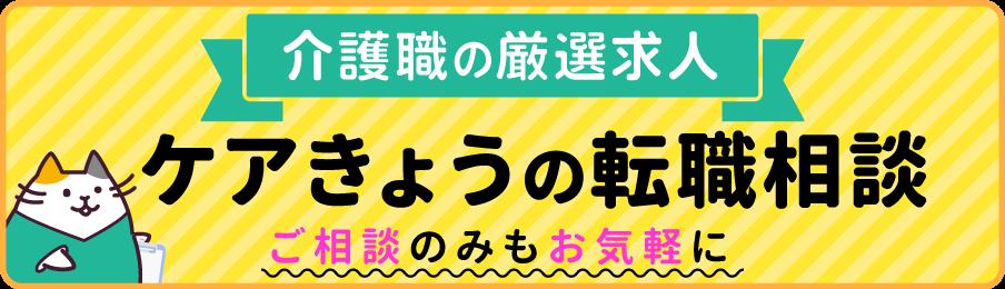 """""""ケアきょうの転職相談"""""""